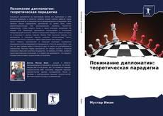Couverture de Понимание дипломатии: теоретическая парадигма