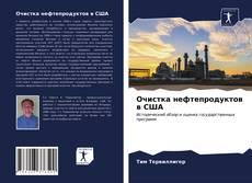 Portada del libro de Очистка нефтепродуктов в США