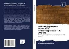 Обложка Постмодернизм в основных стихотворениях Т. С. Элиота