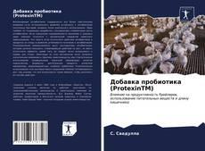 Обложка Добавка пробиотика (ProtexinTM)