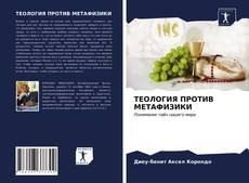 ТЕОЛОГИЯ ПРОТИВ МЕТАФИЗИКИ kitap kapağı