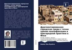 Borítókép a  фрагментированная городская среда с точки зрения квалификации и пригородной практики в Фесе - hoz