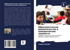 Bookcover of Образовательное вмешательство и поведенческие трудности