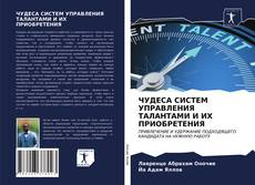 Bookcover of ЧУДЕСА СИСТЕМ УПРАВЛЕНИЯ ТАЛАНТАМИ И ИХ ПРИОБРЕТЕНИЯ