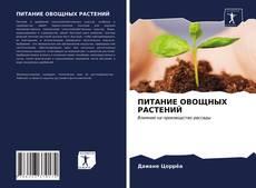 Buchcover von ПИТАНИЕ ОВОЩНЫХ РАСТЕНИЙ