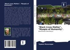 """Обложка """"Black Lives Matter"""", """"Myopia of Humanity""""."""