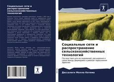 Copertina di Социальные сети и распространение сельскохозяйственных технологий