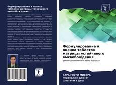 Обложка Формулирование и оценка таблеток матрицы устойчивого высвобождения
