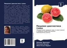 Bookcover of Пищевая диагностика гуавы