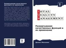 Bookcover of Развертывание качественных функций и их применение