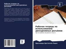 Buchcover von Рабочая тетрадь по использованию дискурсивных разъёмов