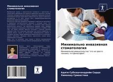 Минимально инвазивная стоматология的封面