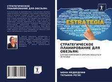 Buchcover von СТРАТЕГИЧЕСКОЕ ПЛАНИРОВАНИЕ ДЛЯ ОБЕЗЬЯН: