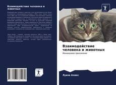 Buchcover von Взаимодействие человека и животных