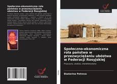 Społeczno-ekonomiczna rola państwa w przezwyciężaniu ubóstwa w Federacji Rosyjskiej kitap kapağı