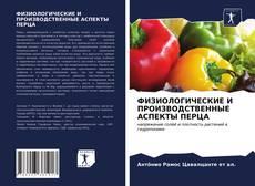 Buchcover von ФИЗИОЛОГИЧЕСКИЕ И ПРОИЗВОДСТВЕННЫЕ АСПЕКТЫ ПЕРЦА