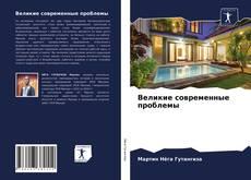 Buchcover von Великие современные проблемы