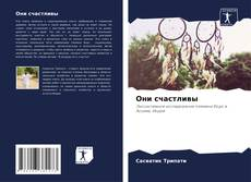 Bookcover of Они счастливы