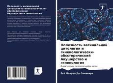 Borítókép a  Полезность вагинальной цитологии и гинекологически-обсстерический Акушерство и гинекология - hoz