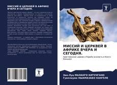 Bookcover of МИССИЙ И ЦЕРКВЕЙ В АФРИКЕ ВЧЕРА И СЕГОДНЯ.