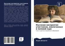 Bookcover of Изучение восприятия участников, вовлеченных в полевой курс