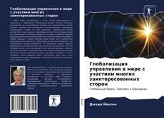 Buchcover von Глобализация управления в мире с участием многих заинтересованных сторон