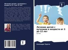 Лечение детей с аутизмом в возрасте от 3 до 12 лет kitap kapağı