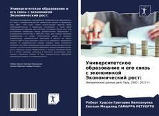Университетское образование и его связь с экономикой Экономический рост: kitap kapağı