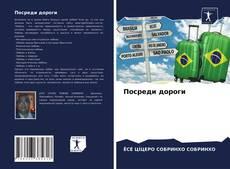 Bookcover of Посреди дороги