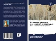 Bookcover of Основные моменты персидской литературы:
