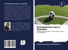 Capa do livro de Олимпийские игры в Лушойсе