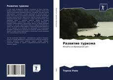 Bookcover of Развитие туризма