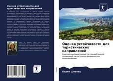 Portada del libro de Оценка устойчивости для туристических направлений