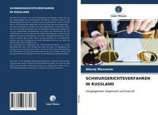 Buchcover von SCHWURGERICHTSVERFAHREN IN RUSSLAND