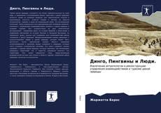Bookcover of Динго, Пингвины и Люди.