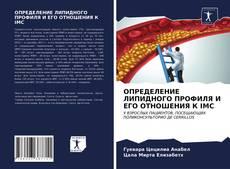 Buchcover von ОПРЕДЕЛЕНИЕ ЛИПИДНОГО ПРОФИЛЯ И ЕГО ОТНОШЕНИЯ К IMC