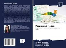Bookcover of Устричный червь