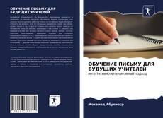 Bookcover of ОБУЧЕНИЕ ПИСЬМУ ДЛЯ БУДУЩИХ УЧИТЕЛЕЙ