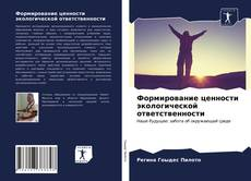 Bookcover of Формирование ценности экологической ответственности