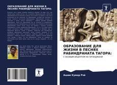 Portada del libro de ОБРАЗОВАНИЕ ДЛЯ ЖИЗНИ В ПЕСНЯХ РАБИНДРАНАТА ТАГОРА: