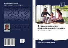 Bookcover of Фундаментальная организационная теория