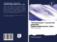 """Borítókép a  """"Потерянный"""" в качестве примера Орфографических тайн. - hoz"""