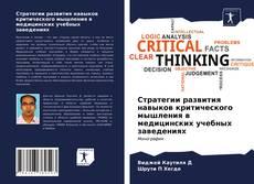 Обложка Стратегии развития навыков критического мышления в медицинских учебных заведениях
