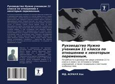 Bookcover of Руководство Нужно ученикам 11 класса по отношению к некоторым переменным.