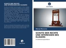 Buchcover von SCHUTZ DER RECHTE UND INTERESSEN DES KLÄGERS