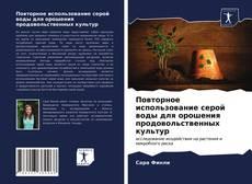 Bookcover of Повторное использование серой воды для орошения продовольственных культур