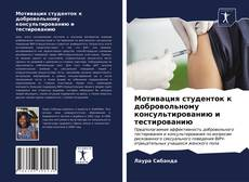 Bookcover of Мотивация студенток к добровольному консультированию и тестированию
