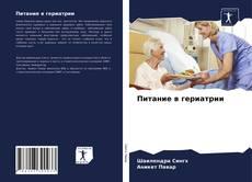 Buchcover von Питание в гериатрии