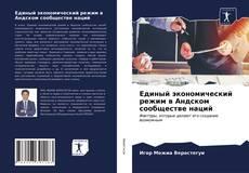 Bookcover of Единый экономический режим в Андском сообществе наций