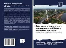 Bookcover of Контроль и укрепление муниципальной базы с помощью системы